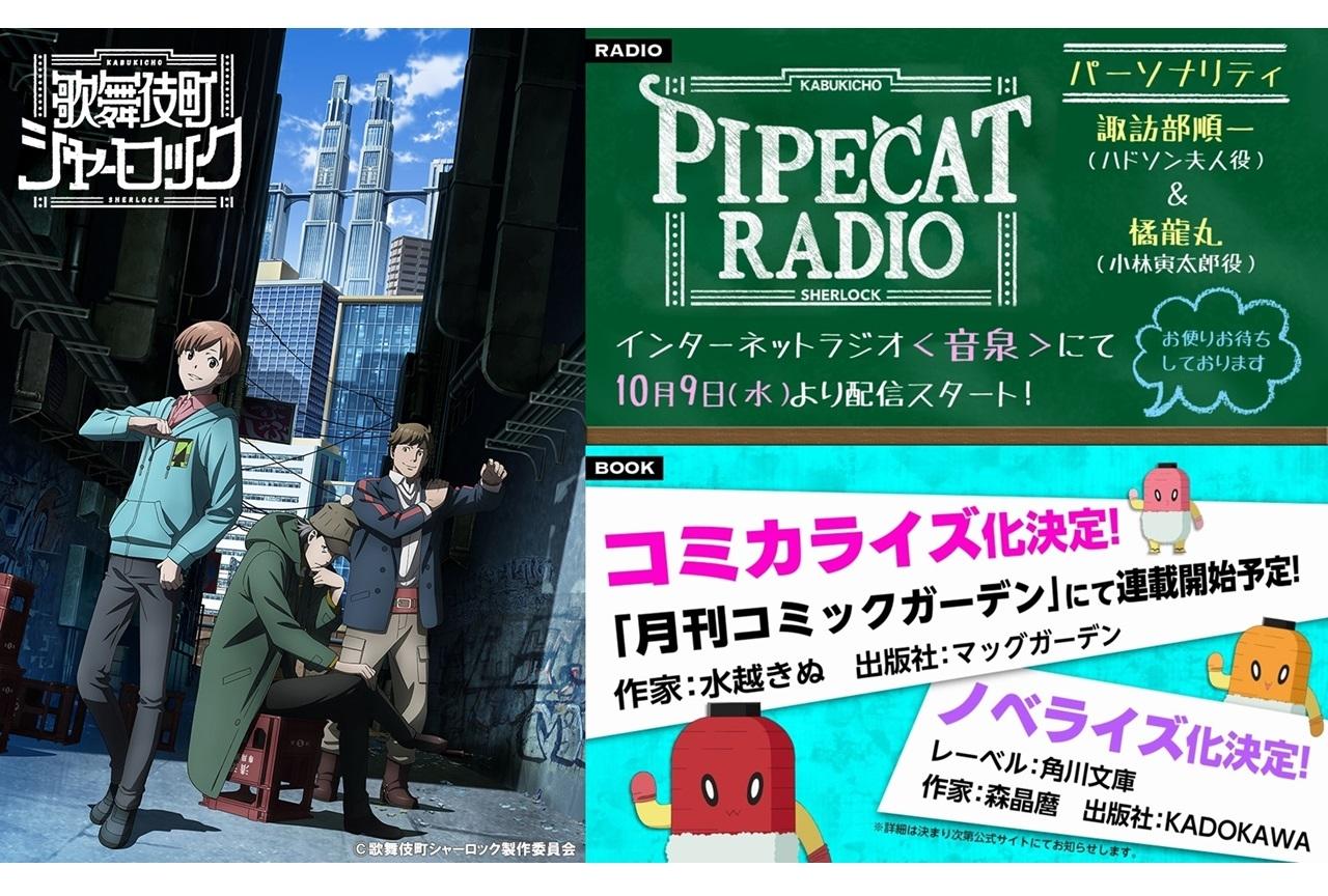 秋アニメ『歌舞伎町シャーロック』WEBラジオなど新情報公開