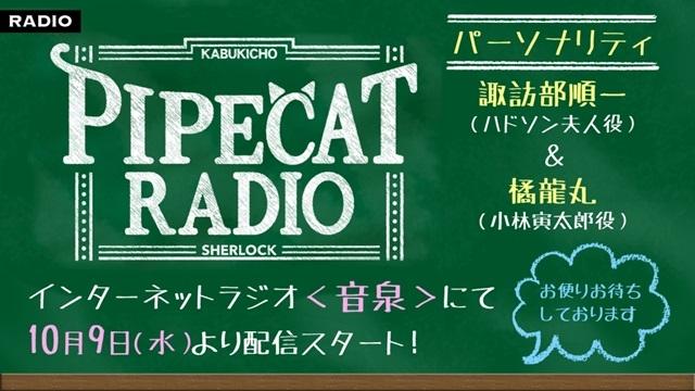 秋アニメ『歌舞伎町シャーロック』は連続2クール放送!諏訪部順一さん&橘龍丸さんによるWEBラジオの配信やコミカライズ&ノベライズも決定!-2