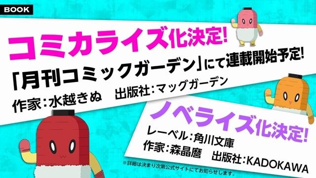秋アニメ『歌舞伎町シャーロック』は連続2クール放送!諏訪部順一さん&橘龍丸さんによるWEBラジオの配信やコミカライズ&ノベライズも決定!-3