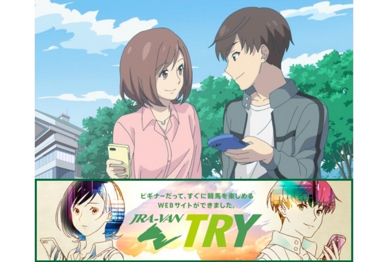 声優・三森すずこ&河西健吾を起用した「JRAVAN TRY」のWEB動画が公開