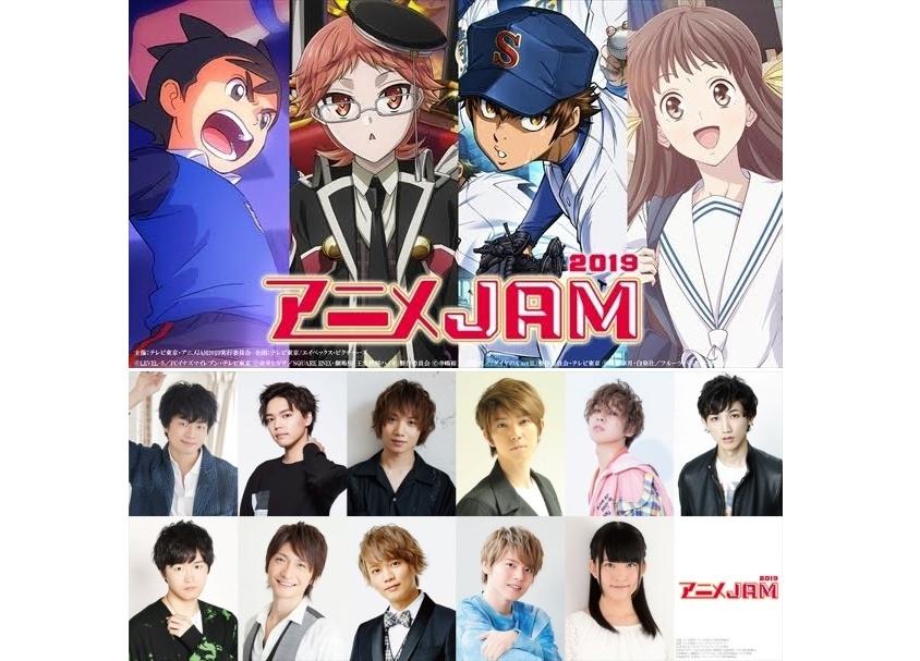 「アニメJAM2019」12月22日に開催決定!福山潤、逢坂良太、島﨑信長など出演