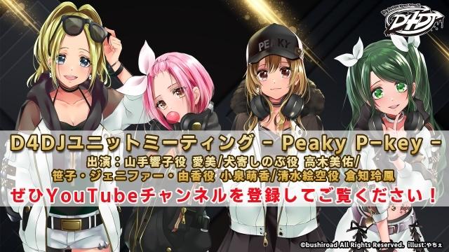 9月17日(火)20時 放送「D4DJユニットミーティング – Peaky P-key -」番組ページ公開! 愛美さん、高木美佑さん、小泉萌香さん、倉知玲鳳さんのキャスト4人が出演-1