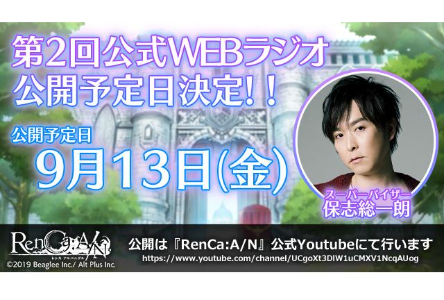 保志総一朗 WEBラジオ『RenCa:A/N』第2回が9月13日 公開予定