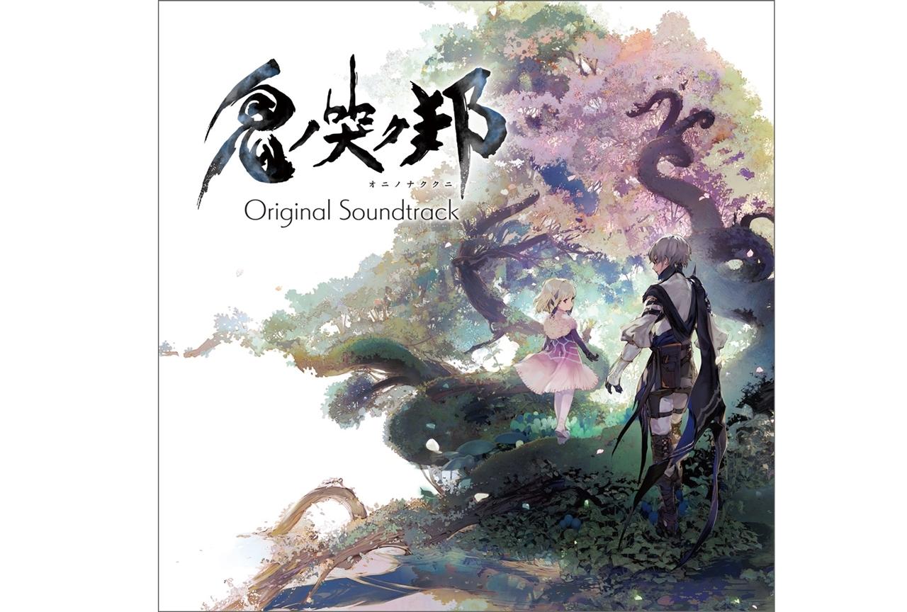 『鬼ノ哭ク邦』オリジナル・サウンドトラック9月11日発売