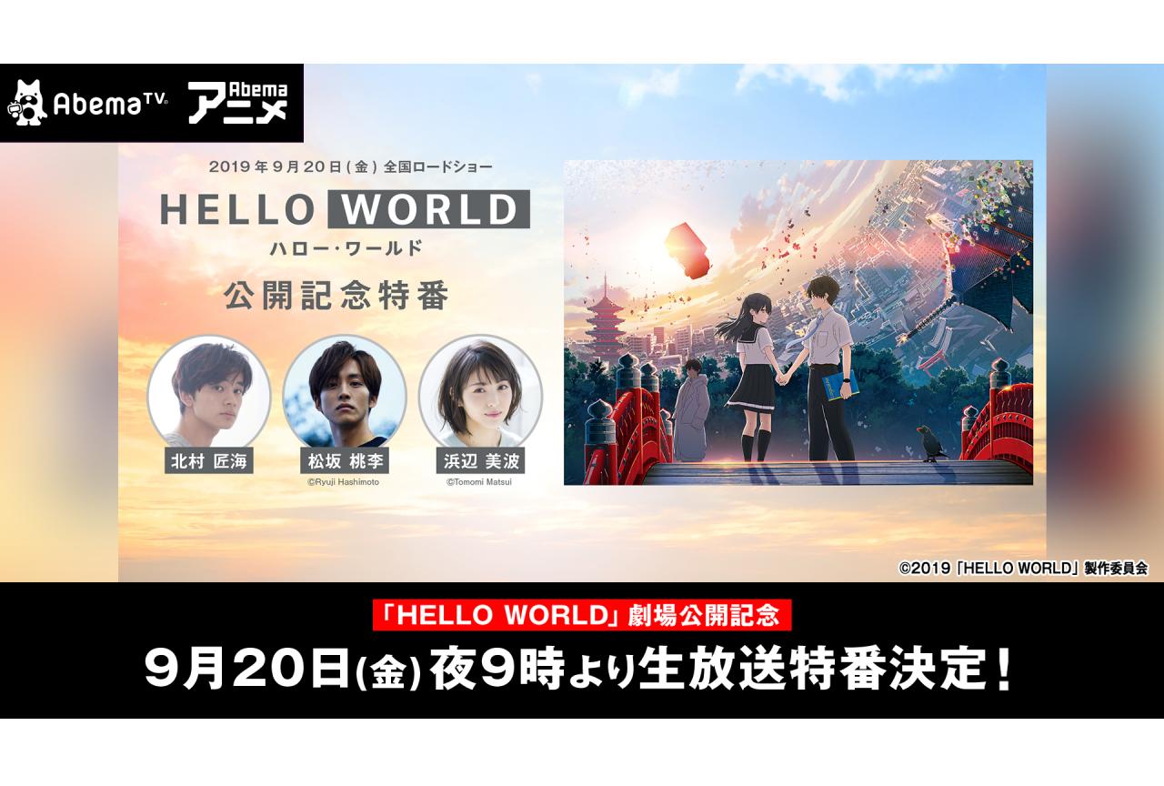 『HELLO WORLD』9月20日夜9時より公開記念特番生放送