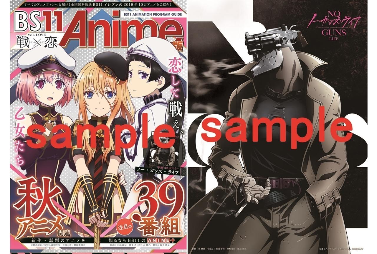 秋アニメ『戦×恋』が目印!BS11番組ガイドブックが9月20日をアニメイトで配布