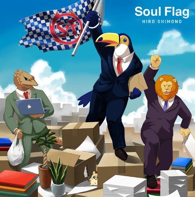 声優アーティスト・下野紘さんの4thシングル「Soul Flag」(TVアニメ『アフリカのサラリーマン』OP主題歌)より、ジャケット3種を公開!