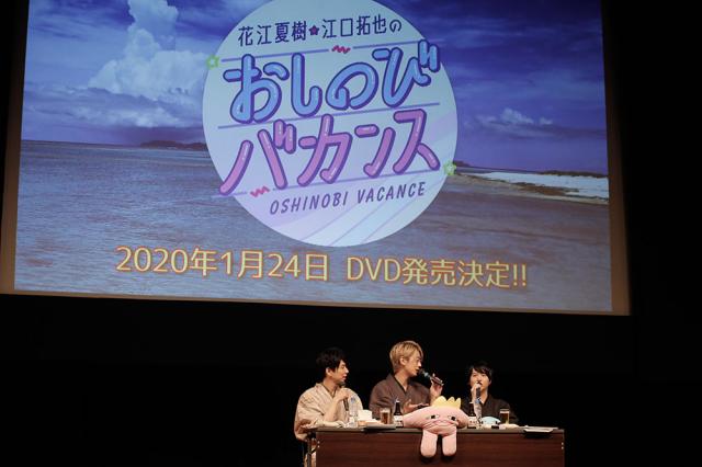 プライベート感満載の癒しの旅を振り返る!!「江口拓也の俺たちだってやっぱり癒されたい!」DVD発売記念イベントレポート-7