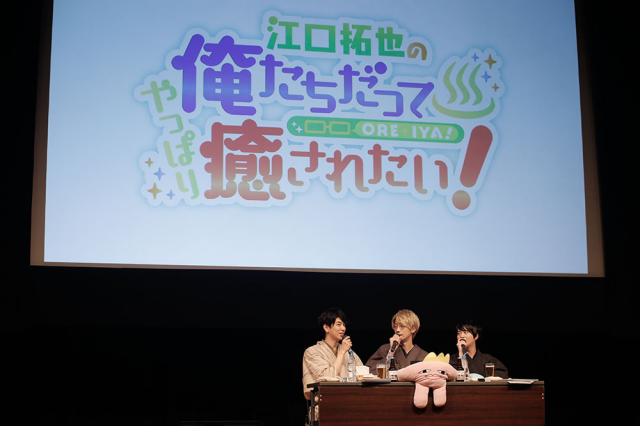 プライベート感満載の癒しの旅を振り返る!!「江口拓也の俺たちだってやっぱり癒されたい!」DVD発売記念イベントレポート-6