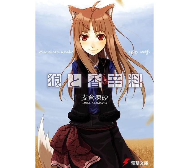 『狼と香辛料』小説最新刊(21巻)までのあらすじまとめ