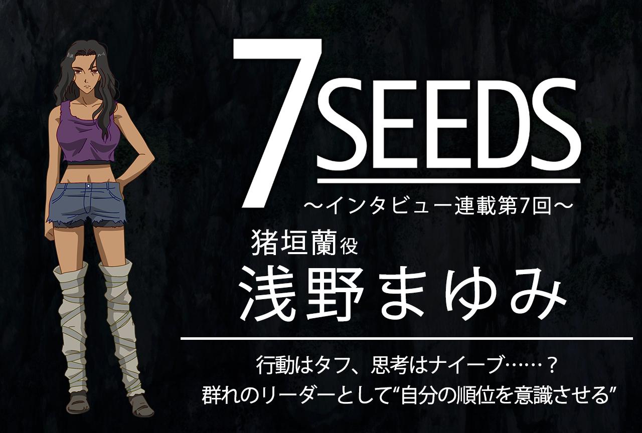 夏アニメ『7SEEDS』猪垣蘭役・浅野まゆみ│声優インタビュー第7回