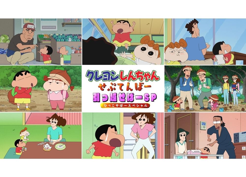 『クレヨンしんちゃん』9/13は新作5本立て1時間SPを放送!