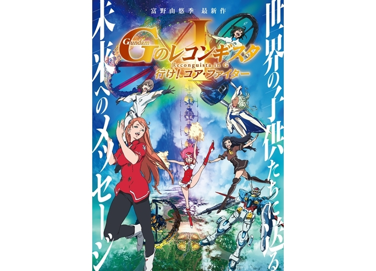 劇場版『ガンダム Gのレコンギスタ Ⅰ』BD&DVD1月28日発売