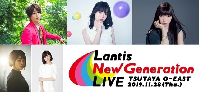 ランティスの次世代アーティストが集う「Lantis New Generation LIVE」が開催! 仲村宗悟さん、ニノミヤユイさん、Liyuuさん、鈴木愛奈さん、熊田茜音さん出演-1