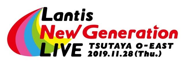 ランティスの次世代アーティストが集う「Lantis New Generation LIVE」が開催! 仲村宗悟さん、ニノミヤユイさん、Liyuuさん、鈴木愛奈さん、熊田茜音さん出演-2