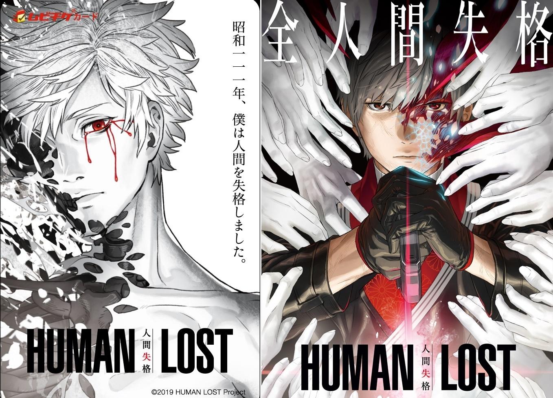 『HUMAN LOST 人間失格』最新ビジュアル&予告映像が解禁