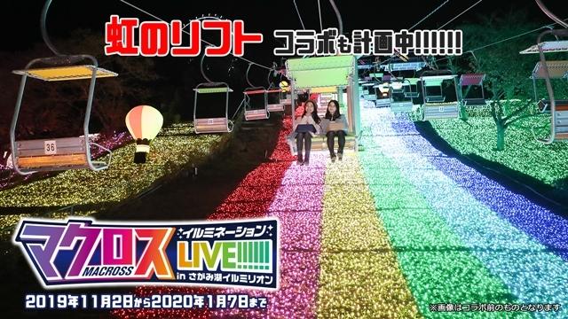 『マクロス イルミネーションLIVE!!!!!! in さがみ湖イルミリオン』開催決定! イルミネーションと歌姫が競演-3