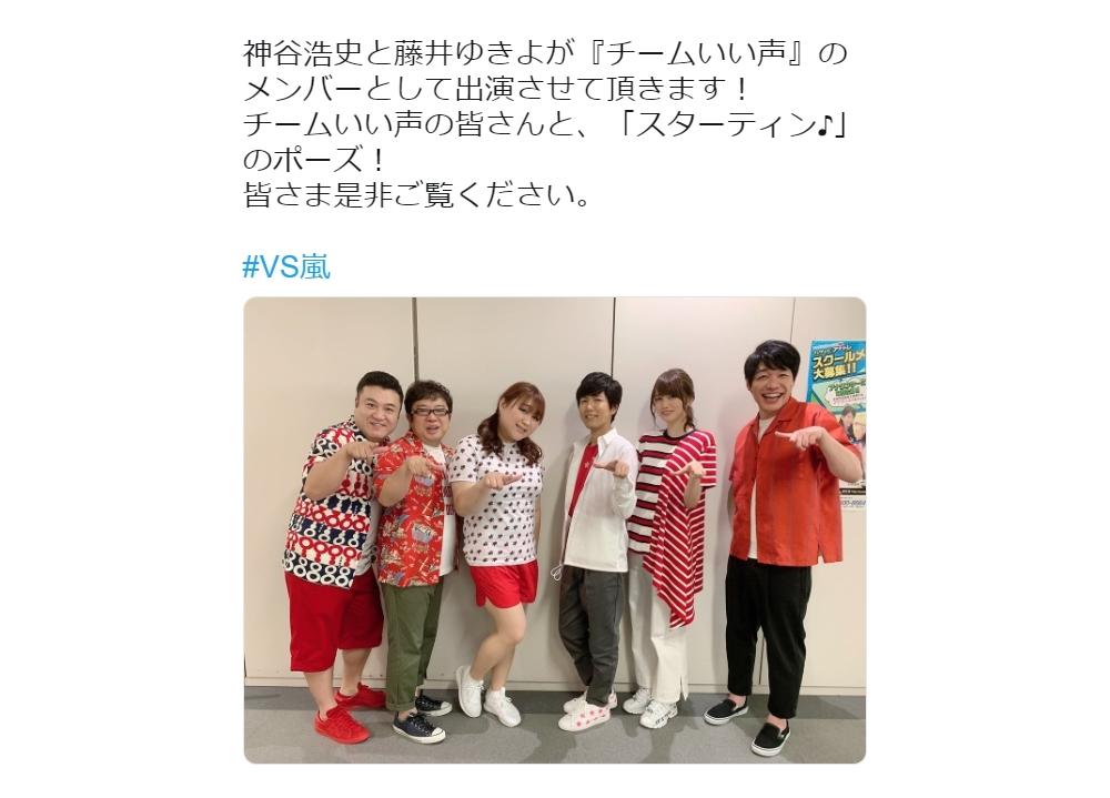 神谷浩史と藤井ゆきよ、9月26日放送『VS嵐』に出演決定!