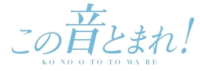 秋アニメ『この音とまれ!』第2クールより時瀬高校箏曲部の7人が表情豊かに箏を弾く姿が描かれたキービジュアルが公開!
