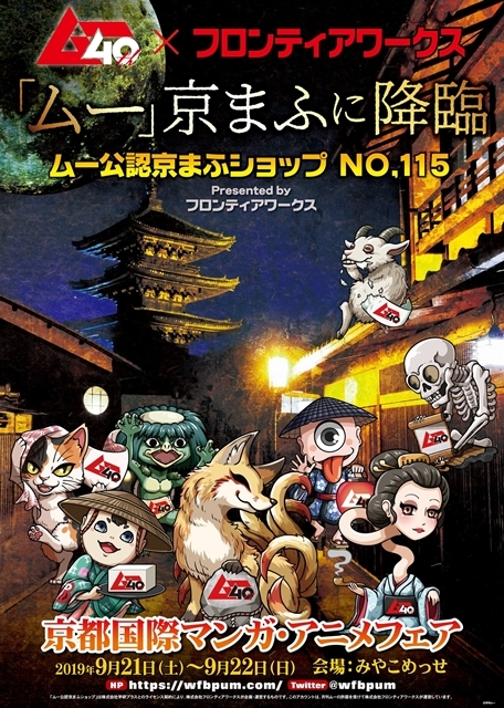 京都国際マンガ・アニメフェアの画像-1