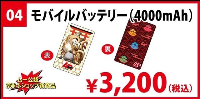 京都国際マンガ・アニメフェア-9