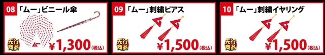 月刊「ムー」×フロンティアワークス、ハズレなしの京まふ限定『「ムー」みくじ』が販売決定!