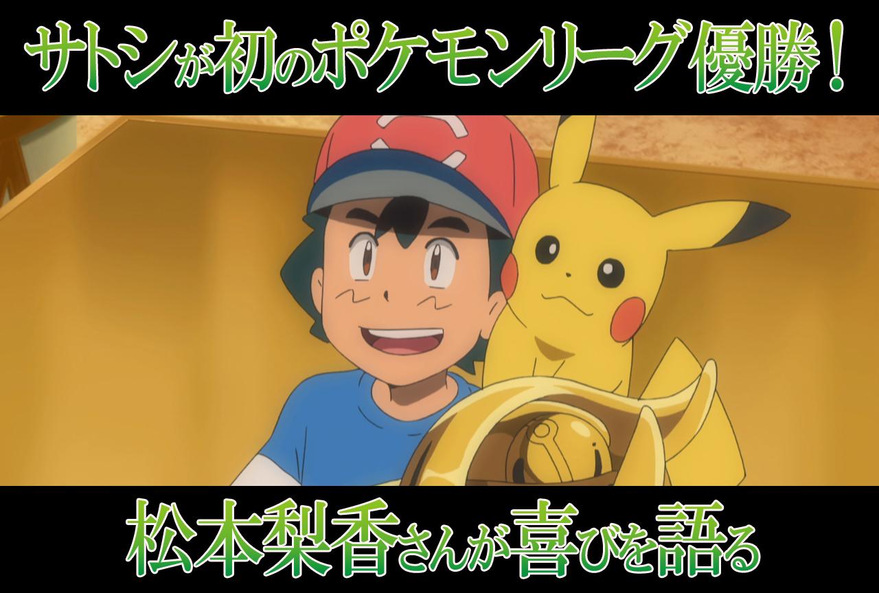 アニメ『ポケモン』松本梨香さんがサトシのリーグ初優勝について喜びを語る