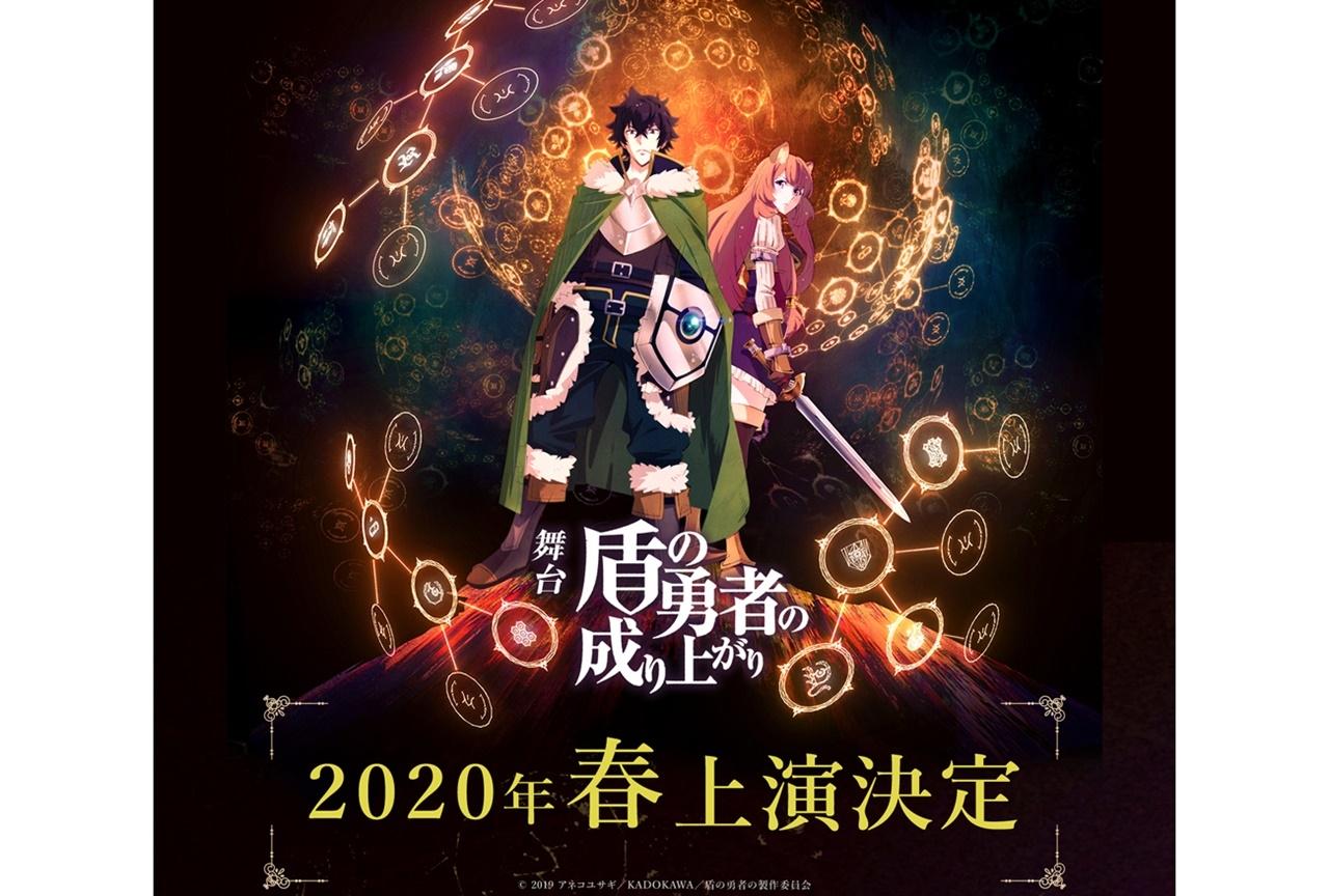 アニメ『盾の勇者の成り上がり』が舞台化!2020年春に東京・大阪で上演