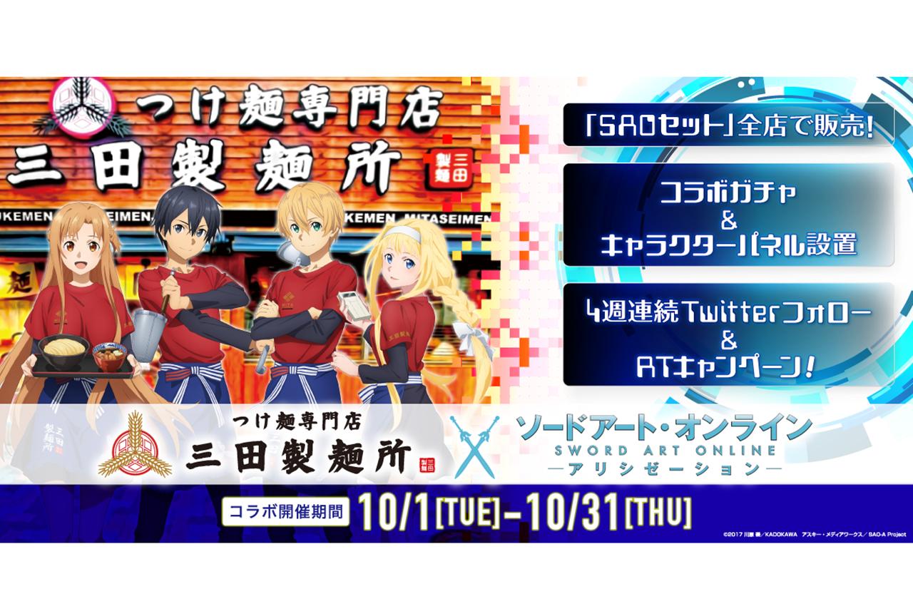 アニメ『SAO アリシゼーション』と三田製麺所が10月よりコラボ
