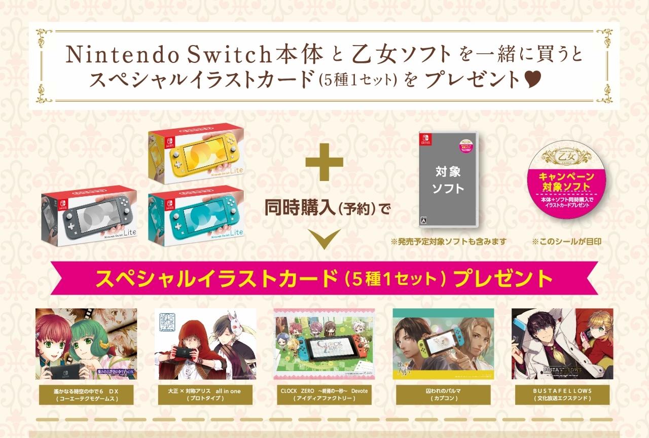 Nintendo Switch本体+乙女ソフト連動購入キャンペーン開催!