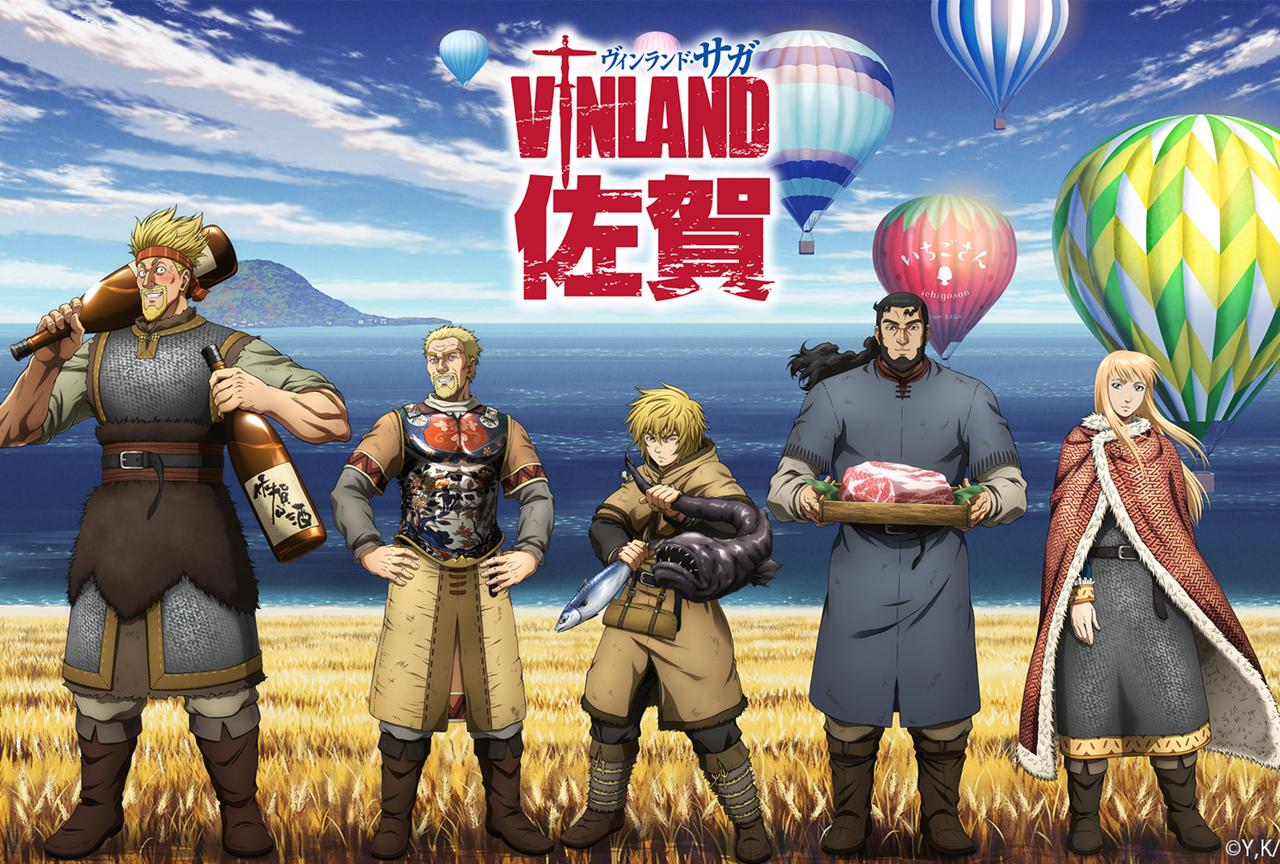 TVアニメ『ヴィンランド・サガ』と佐賀県のコラボが始動
