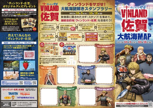 TVアニメ『ヴィンランド・サガ』と佐賀県のコラボ「ヴィンランド・佐賀」が始動! 秋葉原での期間限定イベント情報やコラボオリジナルPVも発表-1
