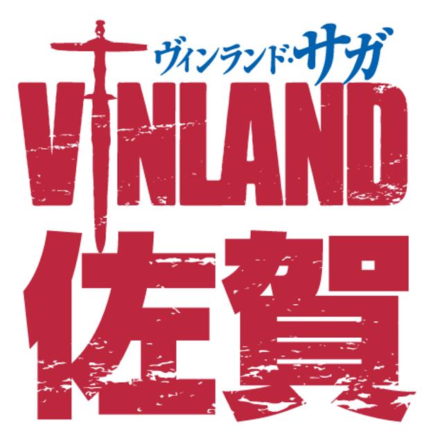 TVアニメ『ヴィンランド・サガ』と佐賀県のコラボ「ヴィンランド・佐賀」が始動! 秋葉原での期間限定イベント情報やコラボオリジナルPVも発表-19