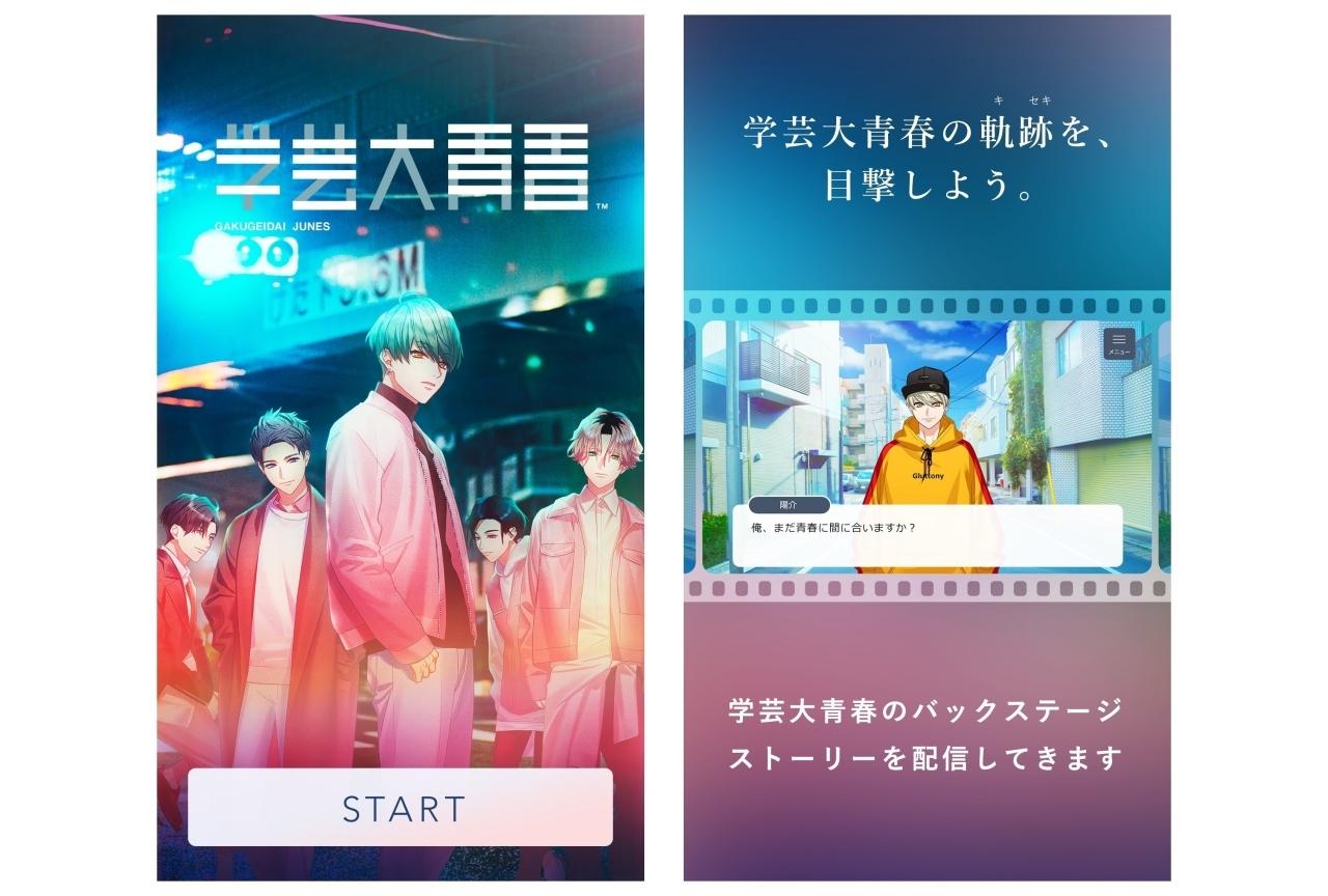 「学芸大青春」新曲がシーブリーズのイメージソングに!専用アプリも登場
