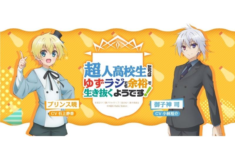 『小林裕介・石上静香のゆずラジ』が秋アニメ『超余裕』とコラボ