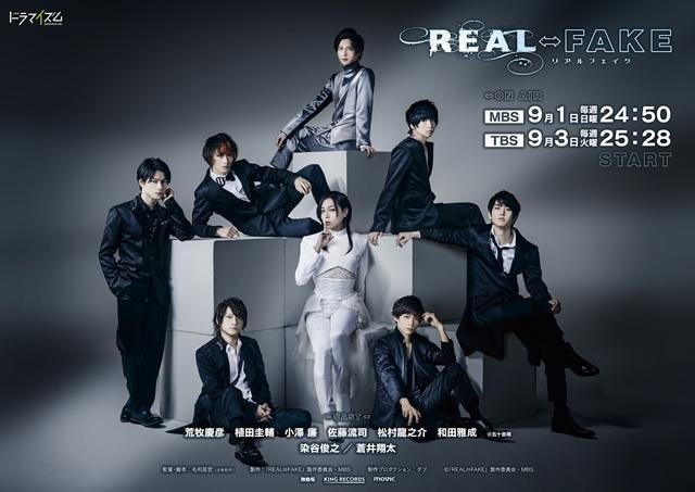 オリジナルドラマ『REAL⇔FAKE』よりオープニングほか全11曲を収録したアルバムが11月27日に発売! 初回限定盤にはMVを収録したDVDが付属!-2