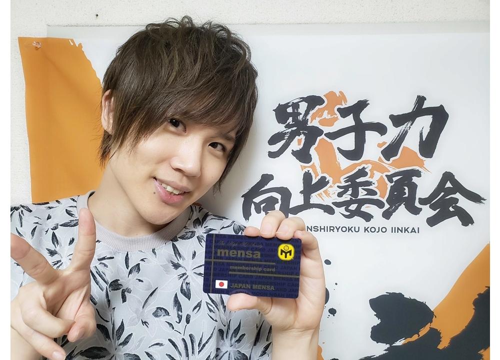 声優・小松昌平が、番組企画で高IQ集団メンサ試験に合格!
