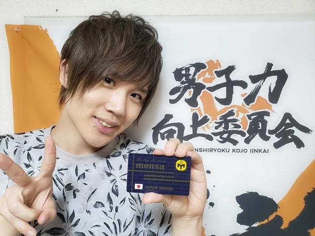 『男子力向上委員会』番組発、人気声優・小松昌平さんが高IQ集団メンサ試験に合格! 喜びのコメントも公開-1