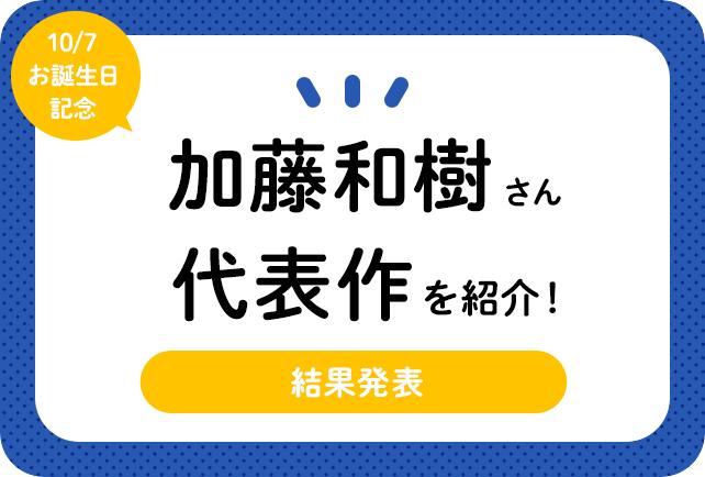 声優・加藤和樹さんお誕生日記念、アニメキャラクター代表作まとめ