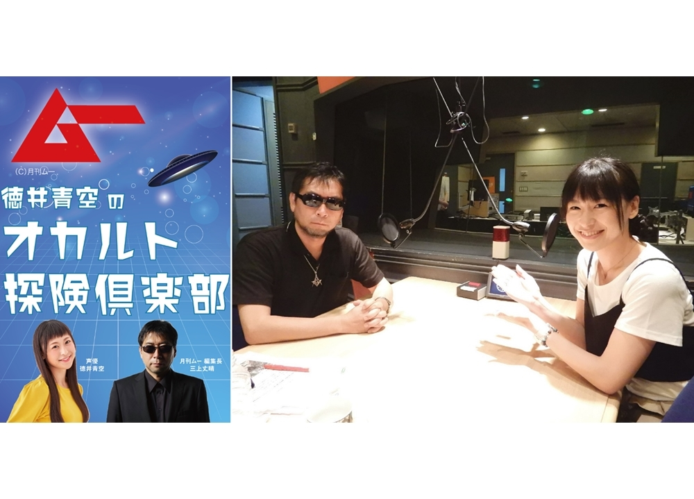 『徳井青空のオカルト探険倶楽部』が音声ガイドアプリ「33Tab(ミミタブ)」で販売スタート