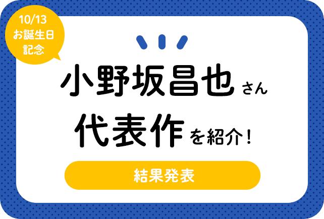 声優・小野坂昌也さんお誕生日記念、アニメキャラクター代表作まとめ