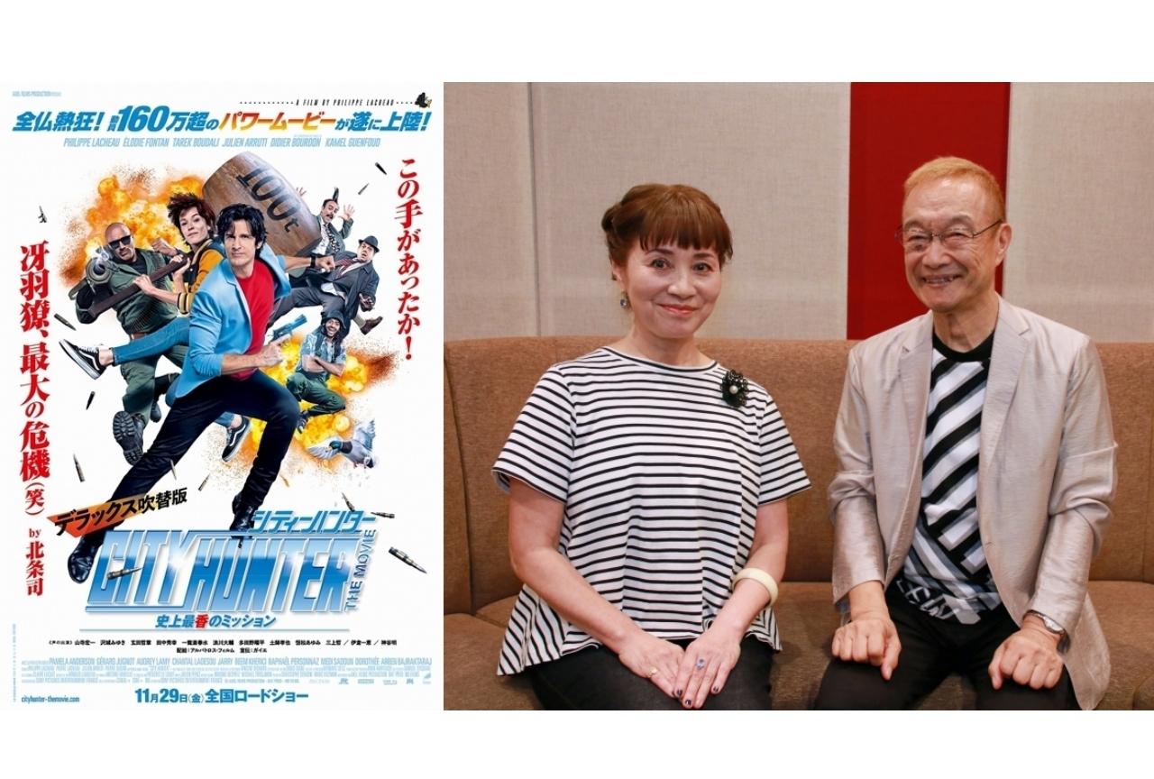 フランス実写版映画『シティーハンター』神谷明&伊倉一恵インタビュー