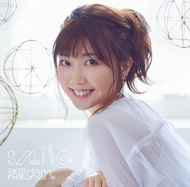 10月30日発売の声優・諸星すみれさんのデビューミニアルバム「smile」より、「真っ白」のMusic Video(Short Ver./90秒サイズ)が公開!