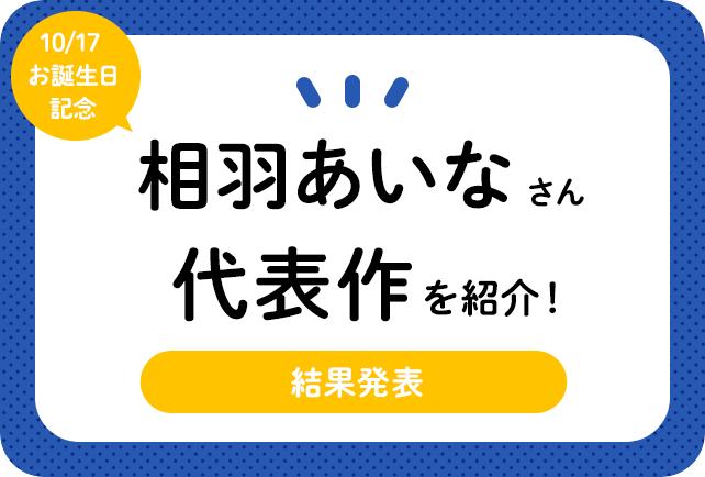 声優・相羽あいなさんお誕生日記念、アニメキャラクター代表作まとめ