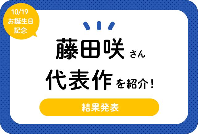 声優・藤田咲さんお誕生日記念、アニメキャラクター代表作まとめ