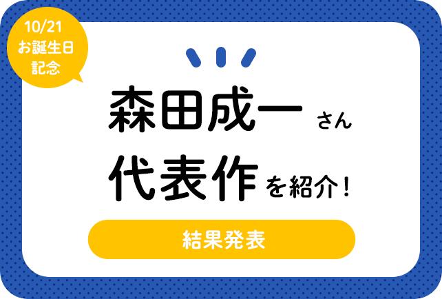 声優・森田成一さんお誕生日記念、アニメキャラクター代表作まとめ