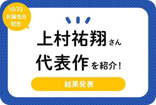 声優・上村祐翔さんお誕生日記念、アニメキャラクター代表作まとめ