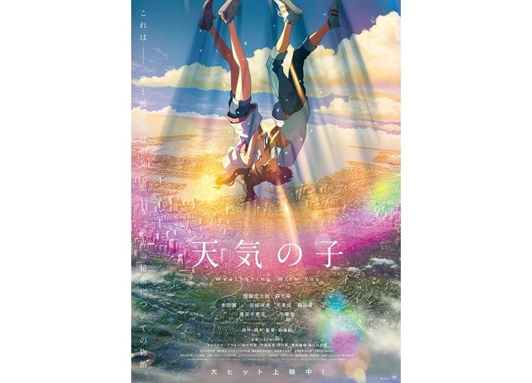 映画『天気の子』新ビジュアル「祈りポスター」公開
