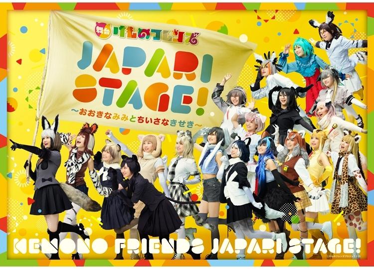 『舞台けものフレンズ「JAPARI STAGE!」~おおきなみみとちいさなきせき~』メインビジュアル公開