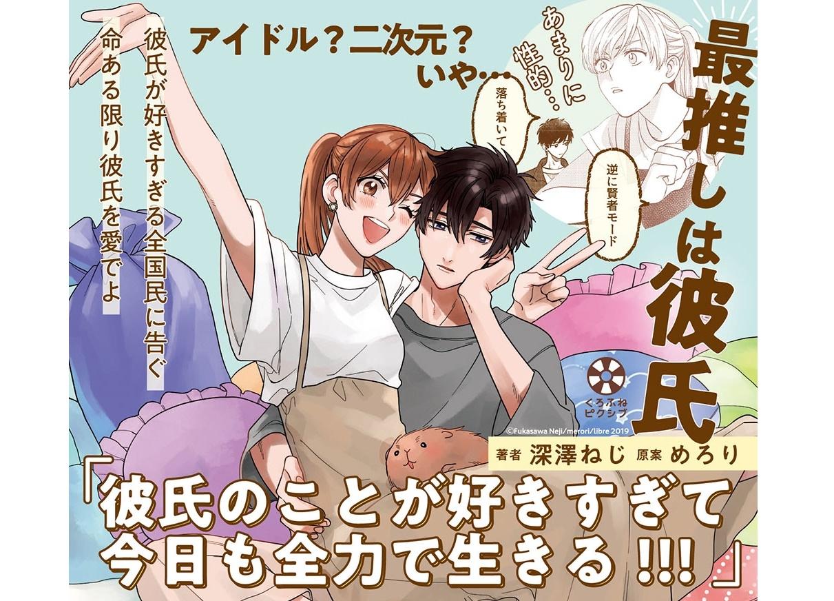 『彼氏のことが好きすぎて今日も全力で生きる!!!』9月20日コミックス発売